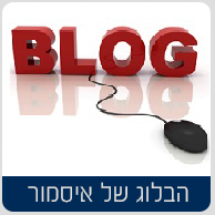 הבלוג של איסמור